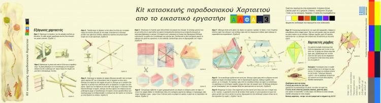 68x18,5 horizontal